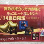 ♡バレンタインフェア開催のお知らせ♡