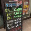 <2/13>高価買取の大阪屋!本日の金プラチナ買取価格をお知らせします!