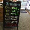 <2/15>高価買取の大阪屋!本日の金プラチナ買取価格をお知らせします!