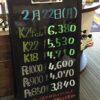 <2/22>高価買取の大阪屋!本日の金プラチナ買取価格をお知らせします!