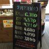 <2/23>高価買取の大阪屋!本日の金プラチナ買取価格をお知らせします!