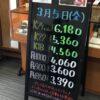 <3/5>高価買取の大阪屋!本日の金プラチナ買取価格をお知らせします!