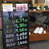 <3/7>高価買取の大阪屋!本日の金プラチナ買取価格をお知らせします!