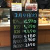 <3/9>高価買取の大阪屋!本日の金プラチナ買取価格をお知らせします!