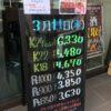 <3/11>高価買取の大阪屋!本日の金プラチナ買取価格をお知らせします!