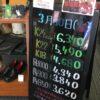 <3/30>高価買取の大阪屋!本日の金プラチナ買取価格をお知らせします!