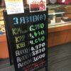 <3/31>高価買取の大阪屋!本日の金プラチナ買取価格をお知らせします!