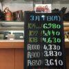 <3/1>高価買取の大阪屋!本日の金プラチナ買取価格をお知らせします!