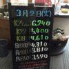 <3/2>高価買取の大阪屋!本日の金プラチナ買取価格をお知らせします!