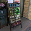 <3/3>高価買取の大阪屋!本日の金プラチナ買取価格をお知らせします!