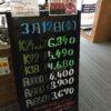 <3/12>高価買取の大阪屋!本日の金プラチナ買取価格をお知らせします!