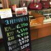 <3/19>高価買取の大阪屋!本日の金プラチナ買取価格をお知らせします!