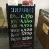 <3/21>高価買取の大阪屋!本日の金プラチナ買取価格をお知らせします!