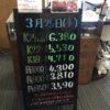 <3/25>高価買取の大阪屋!本日の金プラチナ買取価格をお知らせします!
