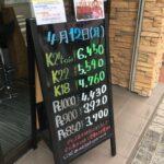 <4/12>高価買取の大阪屋!本日の金プラチナ買取価格をお知らせします!