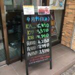 <4/14>高価買取の大阪屋!本日の金プラチナ買取価格をお知らせします!