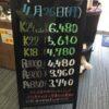 <4/26>高価買取の大阪屋!本日の金プラチナ買取価格をお知らせします!
