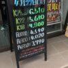 <4/27>高価買取の大阪屋!本日の金プラチナ買取価格をお知らせします!