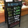 <4/29>高価買取の大阪屋!本日の金プラチナ買取価格をお知らせします!