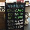 <4/11>高価買取の大阪屋!本日の金プラチナ買取価格をお知らせします!