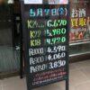 <5/7>高価買取の大阪屋!本日の金プラチナ買取価格をお知らせします!