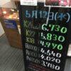 <5/12>高価買取の大阪屋!本日の金プラチナ買取価格をお知らせします!