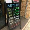 <5/14>高価買取の大阪屋!本日の金プラチナ買取価格をお知らせします!