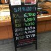 <5/16>高価買取の大阪屋!本日の金プラチナ買取価格をお知らせします!