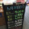 <5/30>高価買取の大阪屋!本日の金プラチナ買取価格をお知らせします!