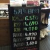 <5/4>高価買取の大阪屋!本日の金プラチナ買取価格をお知らせします!