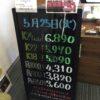 <5/25>高価買取の大阪屋!本日の金プラチナ買取価格をお知らせします!