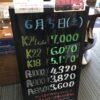<6/5>高価買取の大阪屋!本日の金プラチナ買取価格をお知らせします!