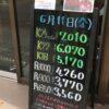 <6/11>高価買取の大阪屋!本日の金プラチナ買取価格をお知らせします!