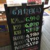 <6/12>高価買取の大阪屋!本日の金プラチナ買取価格をお知らせします!