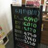 <6/14>高価買取の大阪屋!本日の金プラチナ買取価格をお知らせします!