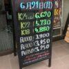 <6/21>高価買取の大阪屋!本日の金プラチナ買取価格をお知らせします!