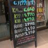 <6/22>高価買取の大阪屋!本日の金プラチナ買取価格をお知らせします!