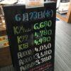 <6/23>高価買取の大阪屋!本日の金プラチナ買取価格をお知らせします!