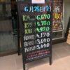 <6/25>高価買取の大阪屋!本日の金プラチナ買取価格をお知らせします!