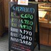 <6/28>高価買取の大阪屋!本日の金プラチナ買取価格をお知らせします!