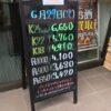 <6/29>高価買取の大阪屋!本日の金プラチナ買取価格をお知らせします!