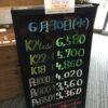 <6/30>高価買取の大阪屋!本日の金プラチナ買取価格をお知らせします!