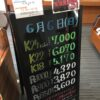 <6/6>高価買取の大阪屋!本日の金プラチナ買取価格をお知らせします!