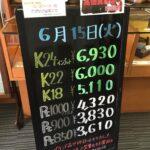 <6/15>高価買取の大阪屋!本日の金プラチナ買取価格をお知らせします!
