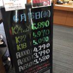 <6/16>高価買取の大阪屋!本日の金プラチナ買取価格をお知らせします!
