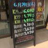 <6/24>高価買取の大阪屋!本日の金プラチナ買取価格をお知らせします!