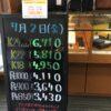 <7/2>高価買取の大阪屋!本日の金プラチナ買取価格をお知らせします!