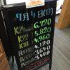 <7/4>高価買取の大阪屋!本日の金プラチナ買取価格をお知らせします!