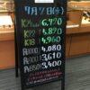 <7/7>高価買取の大阪屋!本日の金プラチナ買取価格をお知らせします!