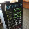 <8/29>高価買取の大阪屋!本日の金プラチナ買取価格をお知らせします!